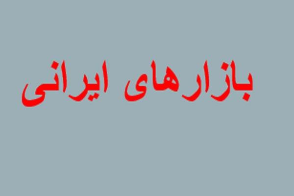 دانلود پاورپوینت بازار های ایرانی - فروشگاه ایرانیان شهرساز به صورت رایگان
