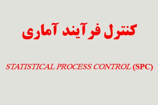 دانلود پاورپوینت كنترل فرآیند آماری - فروشگاه ایرانیان شهرساز به صورت رایگان