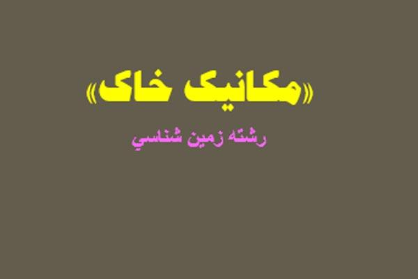 دانلود پاورپوینت مكانیک خاک - فروشگاه ایرانیان شهرساز به صورت رایگان