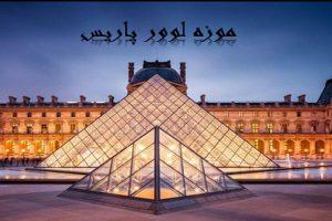 دانلود پاورپوینت موزه لوور پاریس - فروشگاه ایرانیان شهرساز به صورت رایگان