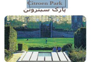 دانلود پاورپوینت پارک سیتروئن - فروشگاه ایرانیان شهرساز به صورت رایگان
