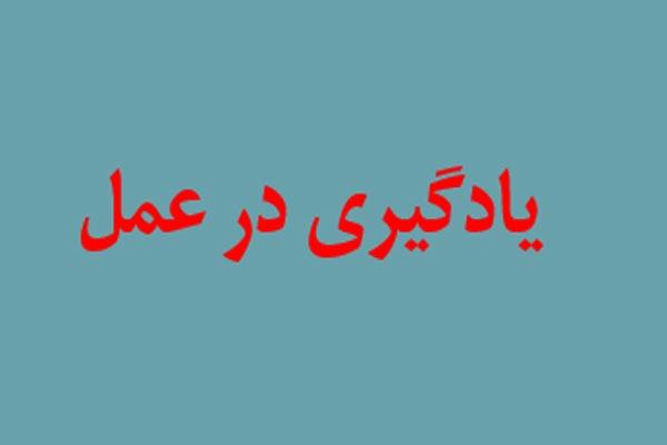 دانلود پاورپوینت یادگیری در عمل به صورت رایگان - فروشگاه ایرانیان شهرساز