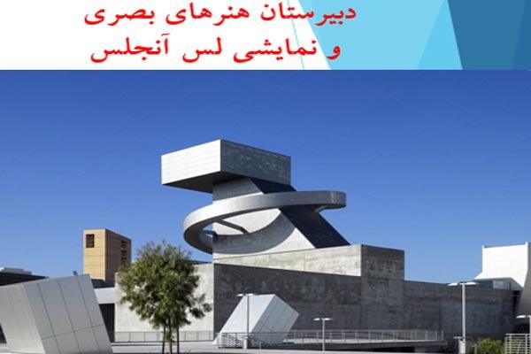 دبیرستان هنر های بصری لس آنجلس - فروشگاه ایرانیان شهرساز به صورت رایگان