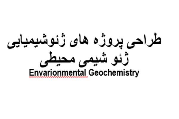 طراحی پروژه ژئوشیمیایی ژئو شیمی محیطی - فروشگاه ایرانیان شهرساز
