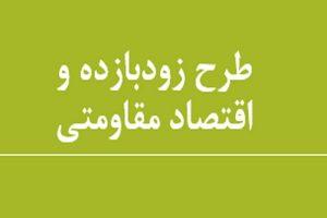 طرح زود بازده و اقتصاد مقاومتی - فروشگاه ایرانیان شهرساز به صورت رایگان