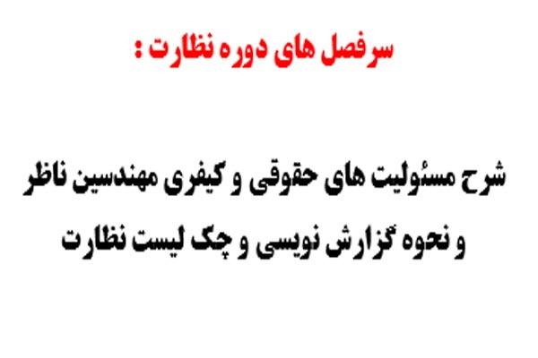 مسئولیت حقوقی و کیفری مهندسین ناظر به صورت رایگان - فروشگاه ایرانیان شهرساز
