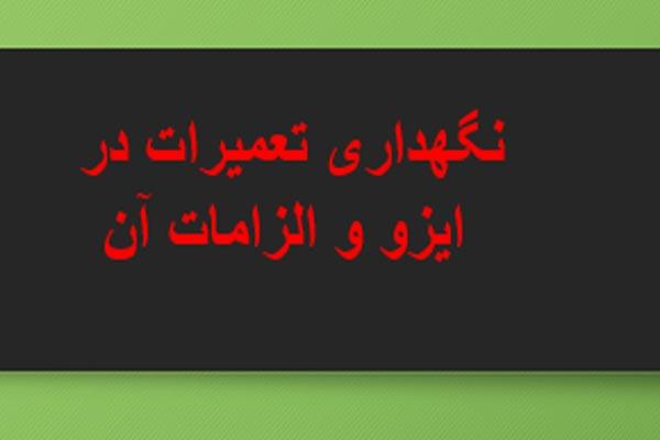 نگهداری تعمیرات در ایزو و الزامات آن به صورت رایگان - فروشگاه ایرانیان شهرساز