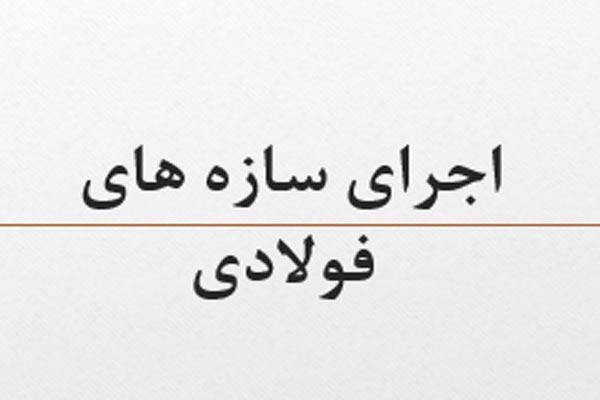 پاورپوینت اجرای سازه های فولادی - فروشگاه ایرانیان شهرساز به صورت رایگان