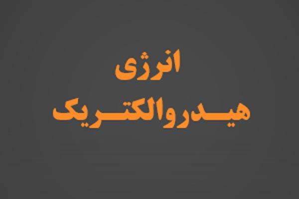 پاورپوینت انرژی هيـدروالكتـریک - فروشگاه ایرانیان شهرساز به صورت رایگان