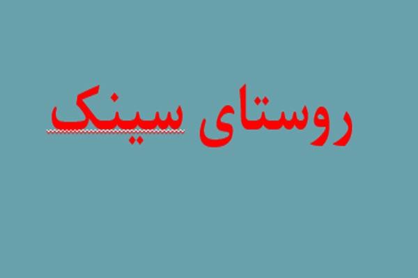 پاورپوینت بررسی و شناخت روستای سینک - فروشگاه ایرانیان شهرساز