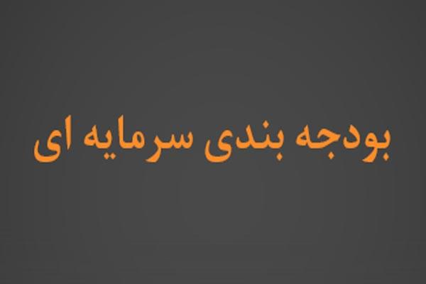 پاورپوینت بودجه بندی سرمایه ای به صورت رایگان - فروشگاه ایرانیان شهرساز