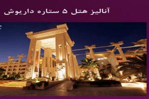 پاورپوینت تحلیل هتل داریوش کیش - فروشگاه ایرانیان شهرساز به صورت رایگان