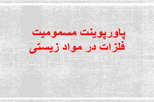 پاورپوینت مسمومیت فلزات در مواد زیستی - فروشگاه ایرانیان شهرساز