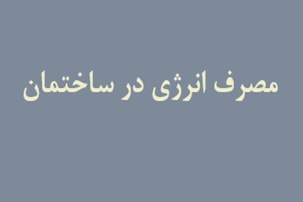 پاورپوینت مصرف انرژی در ساختمان - فروشگاه ایرانیان شهرساز به صورت رایگان