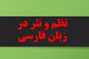 پاورپوینت نظم و نثر در زبان فارسی به صورت رایگان - فروشگاه ایرانیان شهرساز
