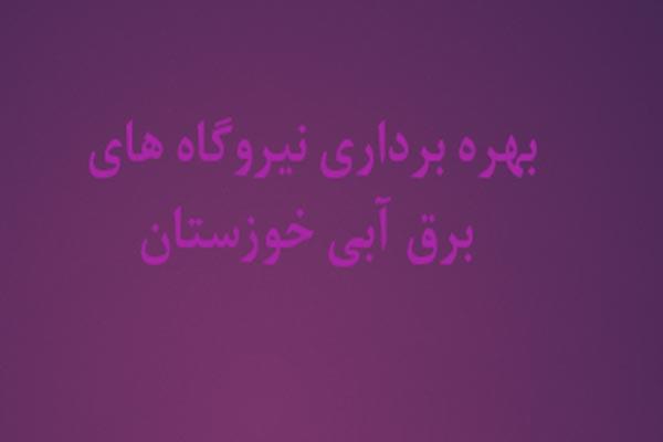 بهره برداری نیروگاه برق آبی خوزستان - فروشگاه ایرانیان شهرساز به صورت رایگان