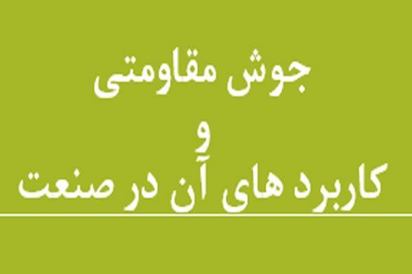 جوش مقاومتی و کاربرد های آن در صنعت - فروشگاه ایرانیان شهرساز
