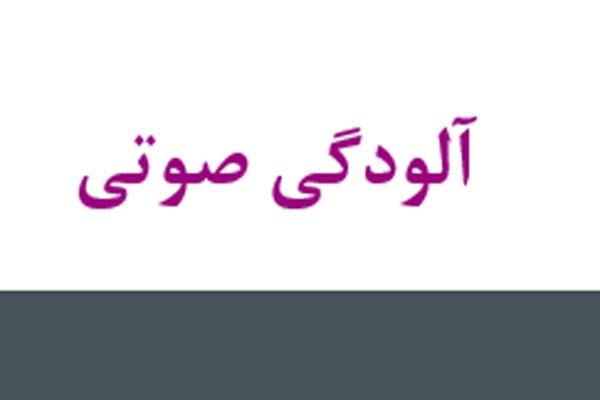 دانلود فایل پاورپوینت آلودگی صوتی - فروشگاه ایرانیان شهرساز به صورت رایگان