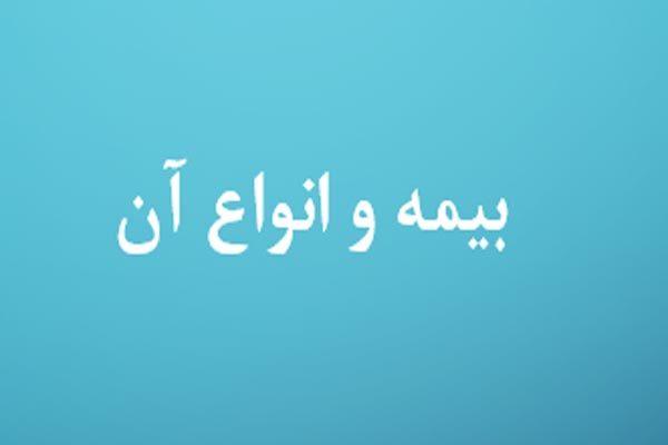 دانلود فایل پاورپوینت بیمه و انواع آن - فروشگاه ایرانیان شهرساز به صورت رایگان