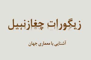 دانلود پاورپوینت زیگورات چغازنبیل - فروشگاه ایرانیان شهرساز به صورت رایگان