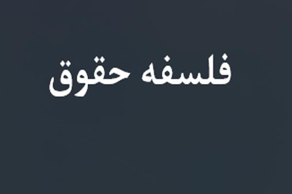 دانلود پاورپوینت فلسفه حقوق - فروشگاه ایرانیان شهرساز به صورت رایگان