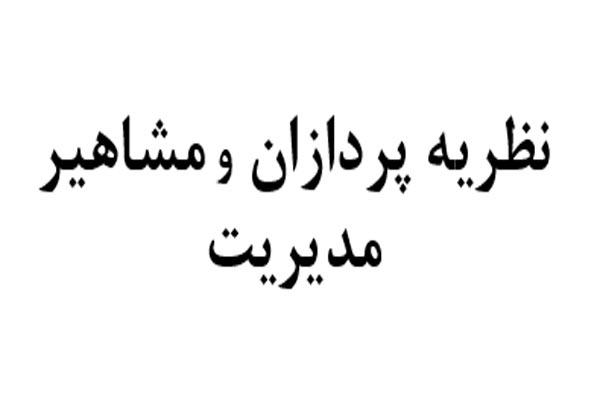 فایل نظريه پردازان و مشاهير مديريت - فروشگاه ایرانیان شهرساز به صورت رایگان