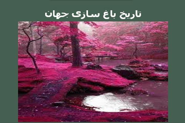 پاورپوینت تاریخ باغ سازی جهان - فروشگاه ایرانیان شهرساز به صورت رایگان