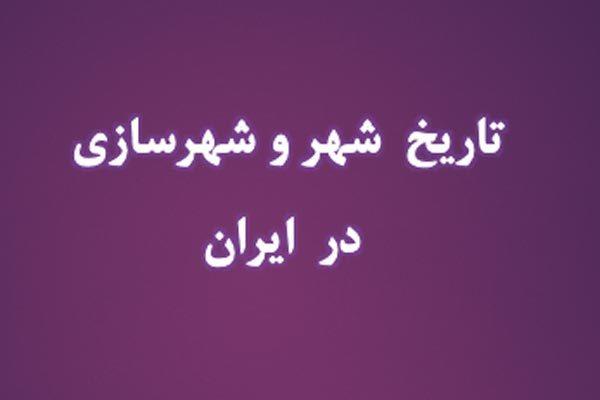 پاورپوینت تاریخ شهر و شهرسازی در ایران - فروشگاه ایرانیان شهرساز
