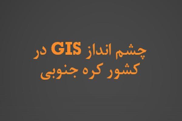 پاورپوینت چشم انداز GIS در کشور کره جنوبی - فروشگاه ایرانیان شهرساز