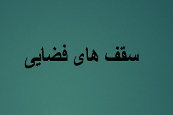 دانلود فایل پاورپوینت سقف های فضایی - فروشگاه ایرانیان شهرساز به صورت رایگان