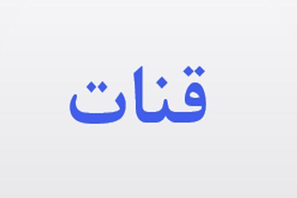 دانلود پاورپوینت بررسی قنات - فروشگاه ایرانیان شهرساز به صورت رایگان