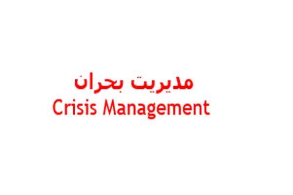 دانلود پاورپوینت مديريت بحران - فروشگاه ایرانیان شهرساز به صورت رایگان