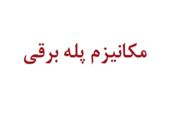 دانلود پاورپوینت مکانیزم پله برقی - فروشگاه ایرانیان شهرساز به صورت رایگان