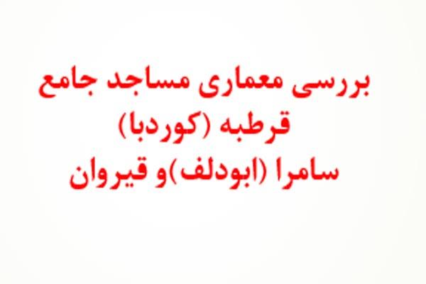 معماری مسجد جامع قرطبه و سامرا و قیروان - فروشگاه ایرانیان شهرساز