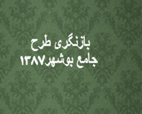 پاورپوینت بازنگری طرح جامع بوشهر1387 - فروشگاه ایرانیان شهرساز