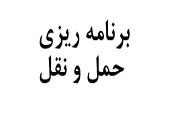 پاورپوینت برنامه ریزی حمل و نقل - فروشگاه ایرانیان شهرساز به صورت رایگان