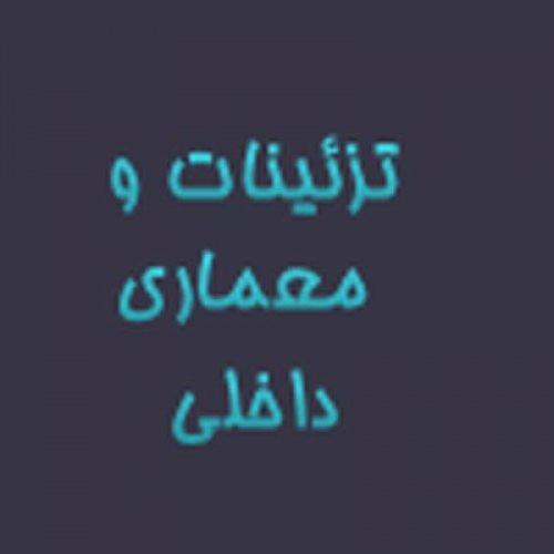 پاورپوینت دکوراسیون و معماری داخلی - فروشگاه ایرانیان شهرساز به صورت رایگان