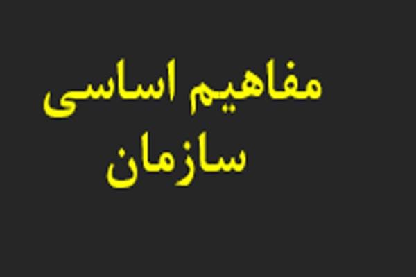 پاورپوینت مفاهيم اساسی سازمان - فروشگاه ایرانیان شهرساز به صورت رایگان