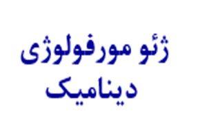 پاورپوینت ژئومورفولوژی دینامیک - فروشگاه ایرانیان شهرساز به صورت رایگان